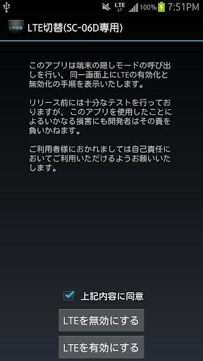 LTE切替 SC-06D専用