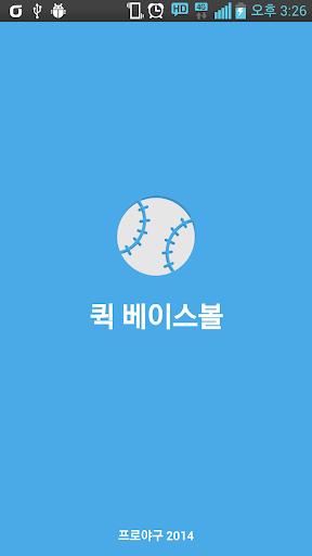 프로야구 2015 - 퀵 베이스볼