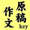 原稿作文Key登録 icon