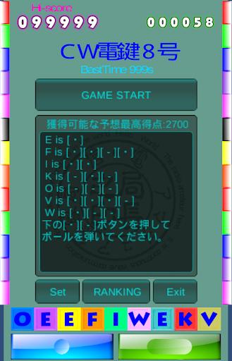 CW電鍵8号
