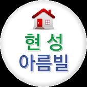 현성아름빌(신현리)