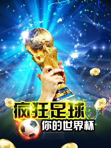 疯狂足球 - 你的世界杯