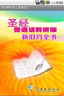 聖經.普通話聆聽版.新舊約全書(下載版)