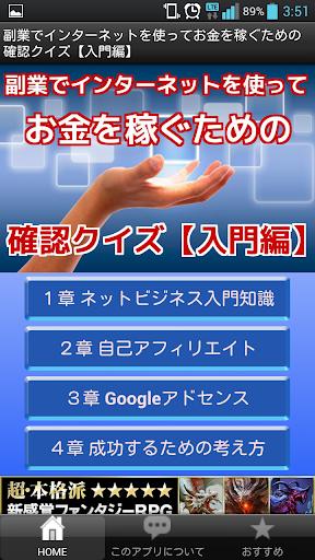 副業でインターネットを使ってお金を稼ぐ確認クイズ【入門編】
