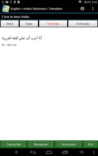 English Arabic Translator screenshot