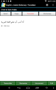 English Arabic Translator Free- screenshot thumbnail