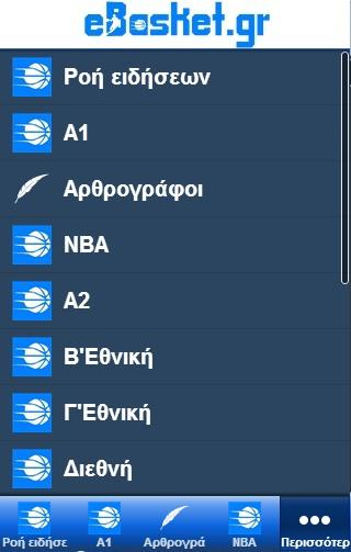 eBasket.gr - screenshot