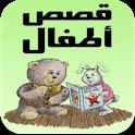 قصص اطفال قبل النوم  بالفيديو icon