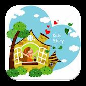 Bangla Kids Story -ছোটদের গল্প