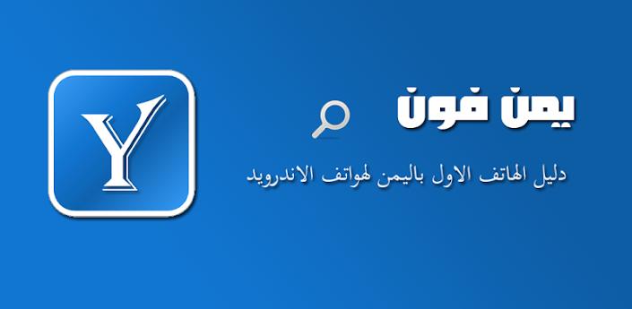 تحميل برنامج للاندرويد الجديد برابط مباشر Yemen Phone oPtr1FGYKPtcivGEXmkJ