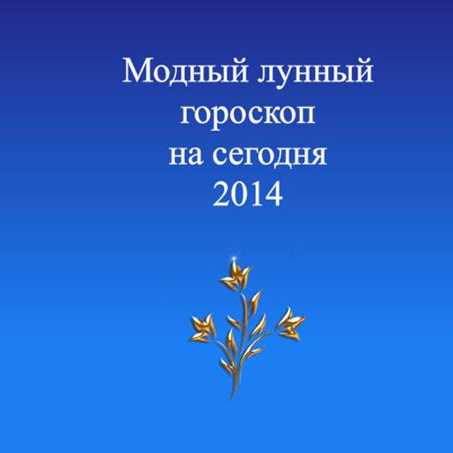 Модный лунный гороскоп 2014