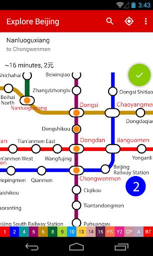Explore Beijing subway map  screenshots 3