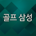 골프삼성 icon