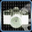 霊音カメラ icon