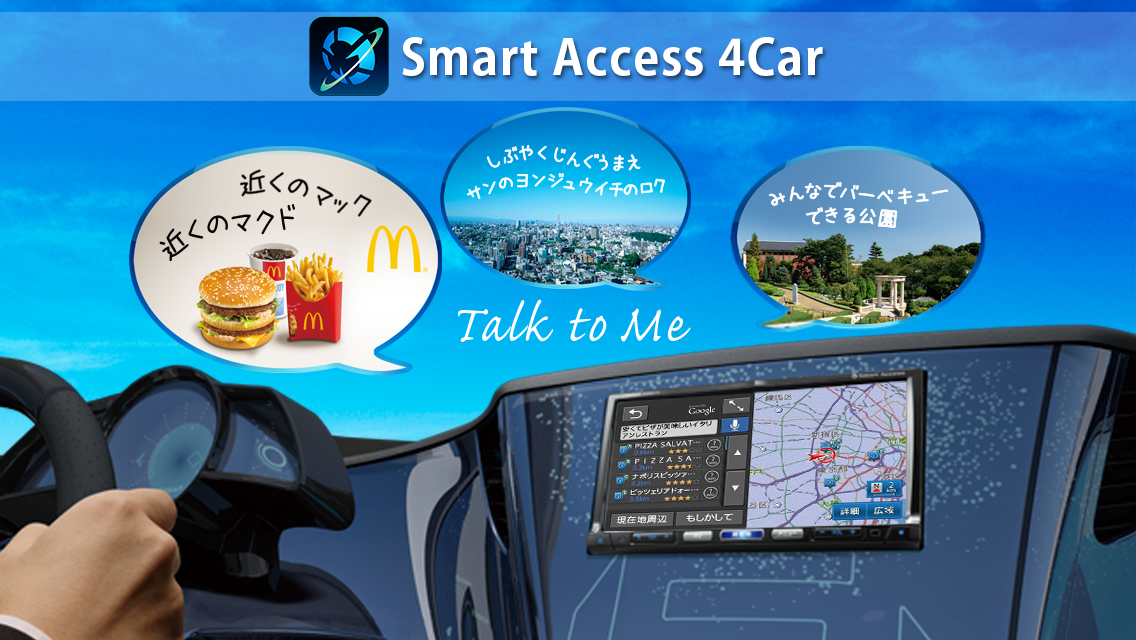 Smart Access 4Car- screenshot