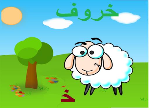 لعبة تركيب بازل الحروف العربية