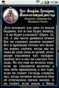 Свт. Феофан - Мысли (беспл.) - screenshot thumbnail
