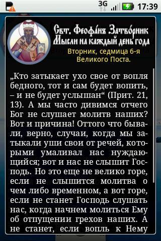 Свт. Феофан - Мысли (беспл.) - screenshot