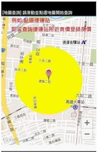 台灣中部實價登錄隨身包