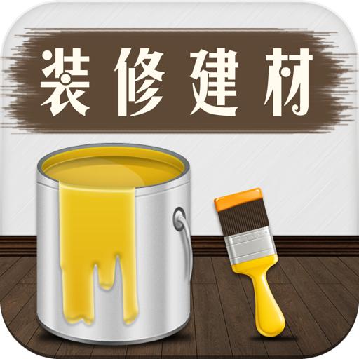 中国装修建材平台 商業 App LOGO-硬是要APP
