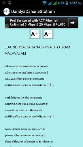 Daridya Dahana Stotram