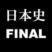 大学受験日本史ファイナル【無料】