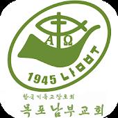 목포남부교회