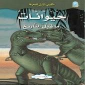 الديناصورات  ما قبل التاريخ