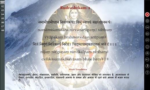 SanskritEABook-Rudrastakam - screenshot thumbnail