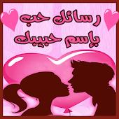 ♥ رسائل حب تبدأ باسم حبيبك ♥