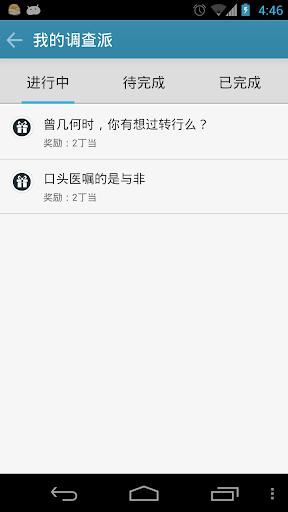 【免費醫療App】医药调查派-APP點子