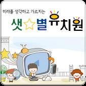 샛별유치원(남양주 유치원)