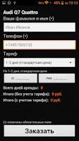 Screenshot of ПИЛОТ-АВТО прокат автомобилей