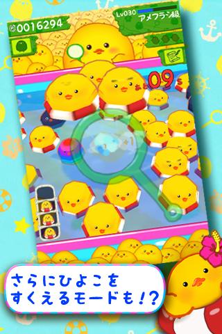 玩免費解謎APP|下載ぷかぷかひよこまみれ app不用錢|硬是要APP