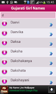 Gujarati Baby Names Meaning Screenshot Thumbnail