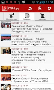 KPRF.RU- screenshot thumbnail