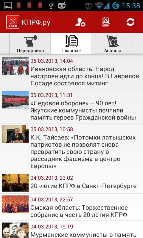 KPRF.RU- screenshot