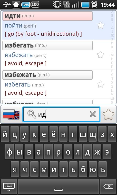 Russian Verbs Pro (Demo) - screenshot