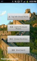 Screenshot of Easy Chinese Language Learning
