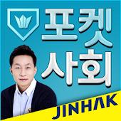 포켓사회 for 공무원&수능&취업
