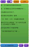 Screenshot of 笑话连篇之笑死朕(简体版)