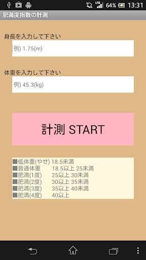 お手軽BMI計算
