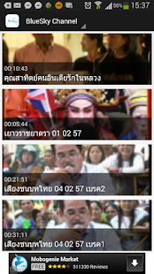 อัพเดท BlueSky ย้อนหลัง - screenshot thumbnail