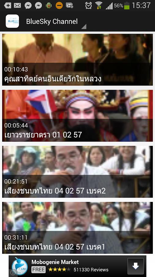 อัพเดท BlueSky ย้อนหลัง - screenshot