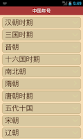 Screenshot of 中国年号
