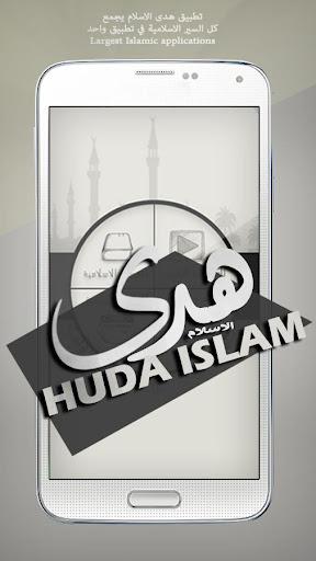 هدى الإسلام - الموسوعة الكاملة