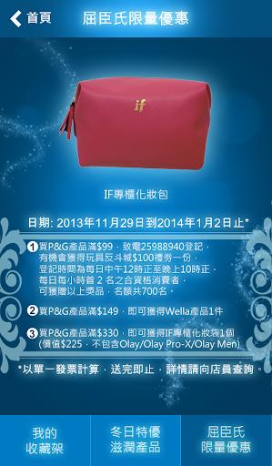 【免費生活App】P&G美麗解碼HK-APP點子
