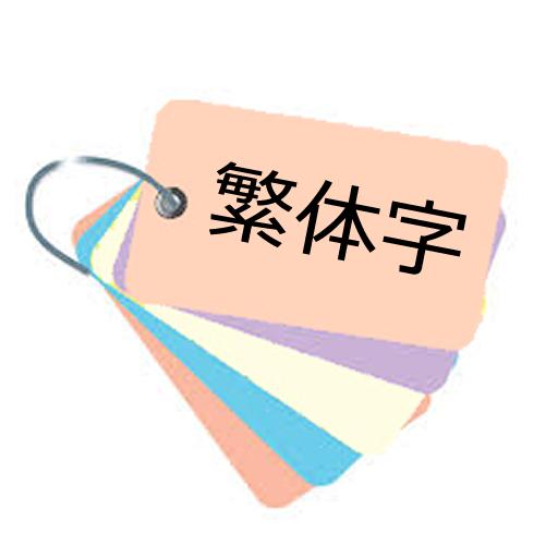 台湾の中国語単語帳-初級編- LOGO-APP點子