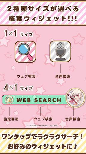 玩免費個人化APP 下載プリズマ☆イリヤ検索-簡単操作で話題を検索-無料 app不用錢 硬是要APP