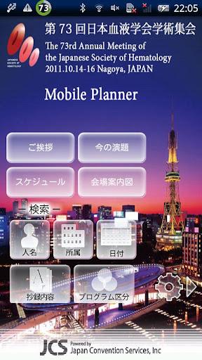 JSH2011 Mobile Planner 1.01 Windows u7528 1